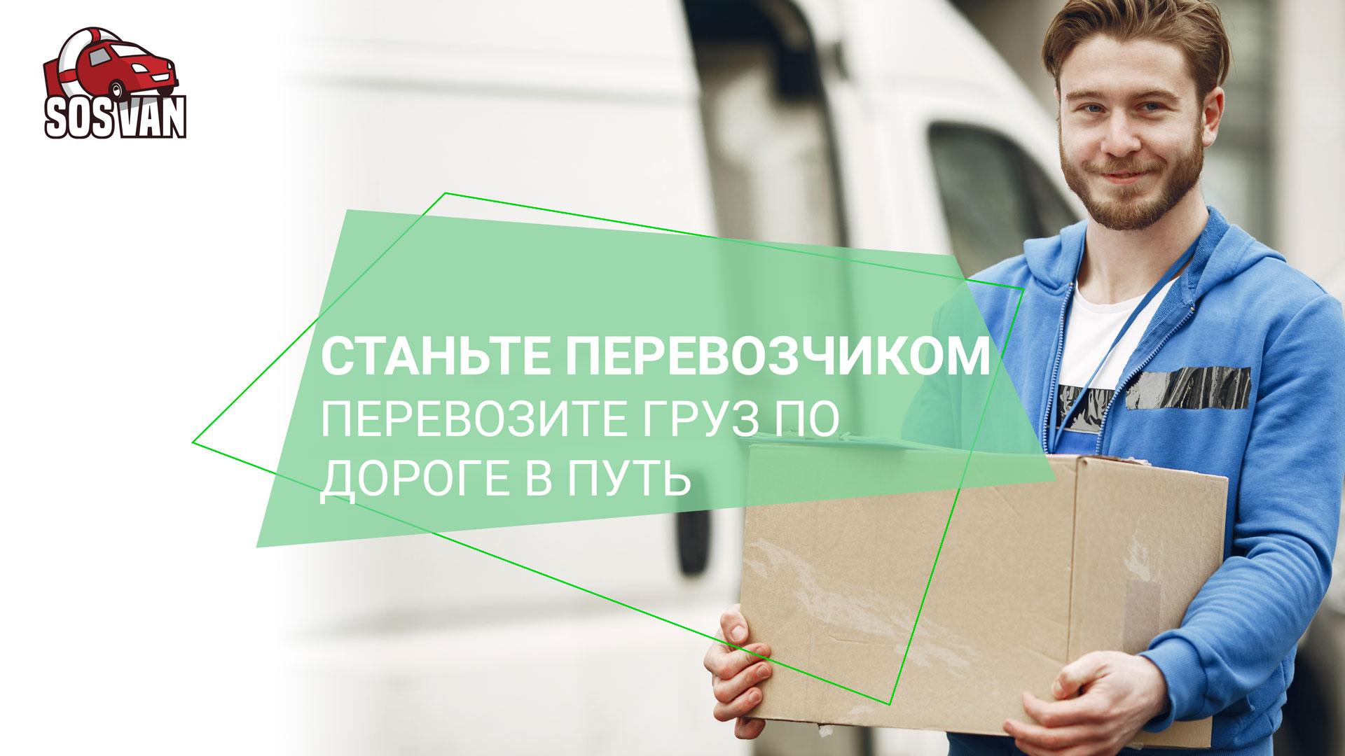 Станьте перевозчиком - перевозите груз по дороге в путь